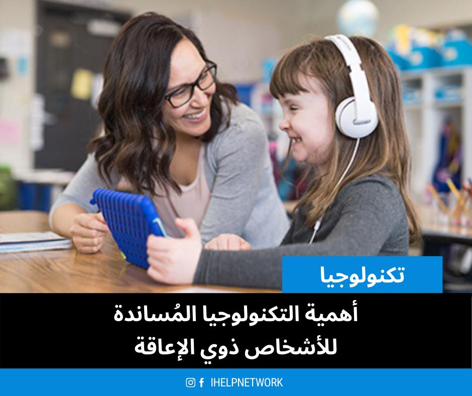 أهمية التكنولوجيا المساندة للأشخاص ذوي الإعاقة
