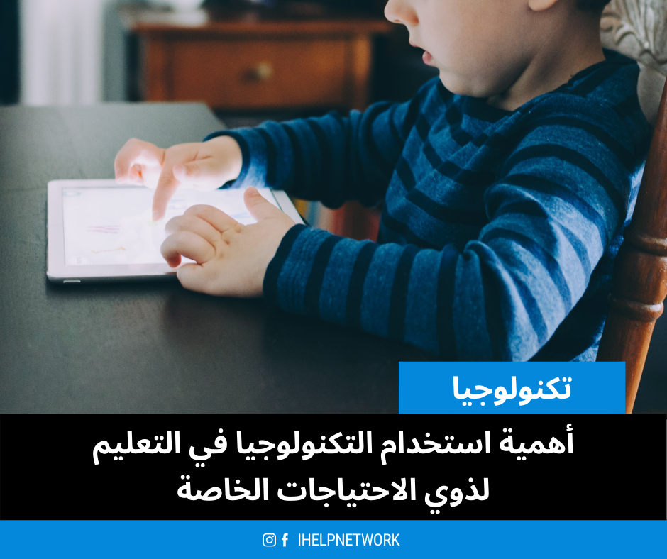 تكنولوجيا التعليم لذوي الاحتياجات الخاصة