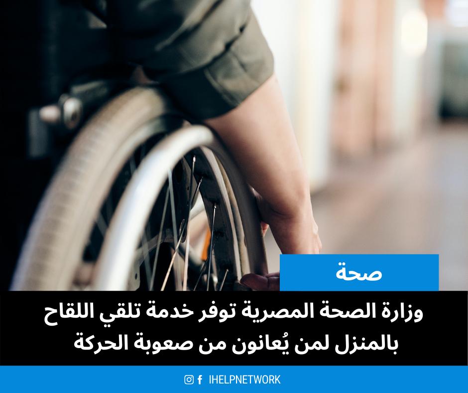 الوقاية من فيروس كورونا باللقاح لذوي الإعاقة