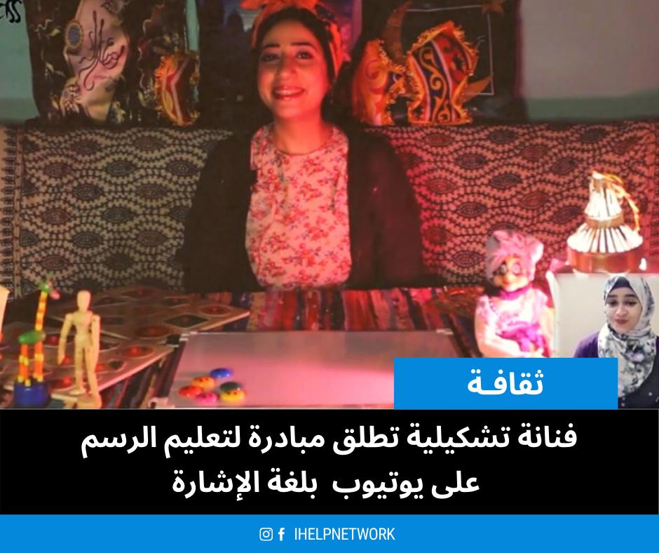 فنانة تشكيلية تطلق مبادرة لتعليم الرسم على يوتيوب بلغة الإشارة