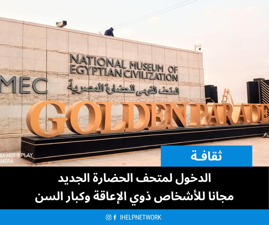 متحف الحضارة الجديد