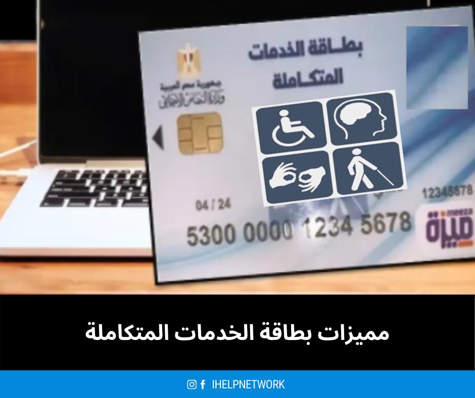 مميزات بطاقة الخدمات المتكاملةبطاقة الخدمات المتكاملة
