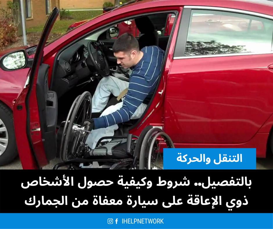 حصول ذوي الاحتياجات الخاصة على سيارة