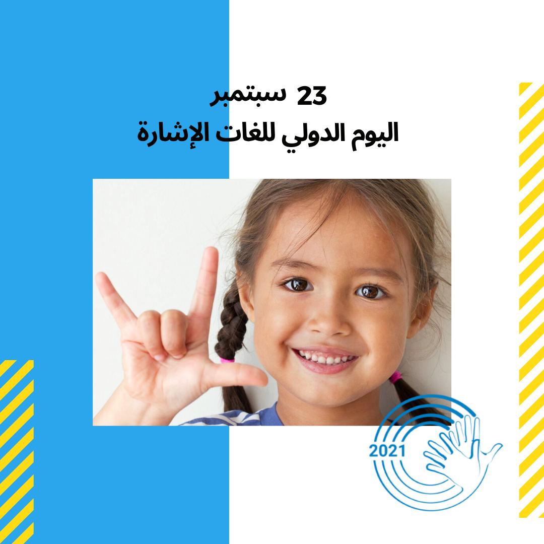 اليوم الدولي للغات الإشارة