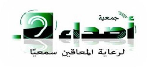 جمعية أصداء الاسكندرية