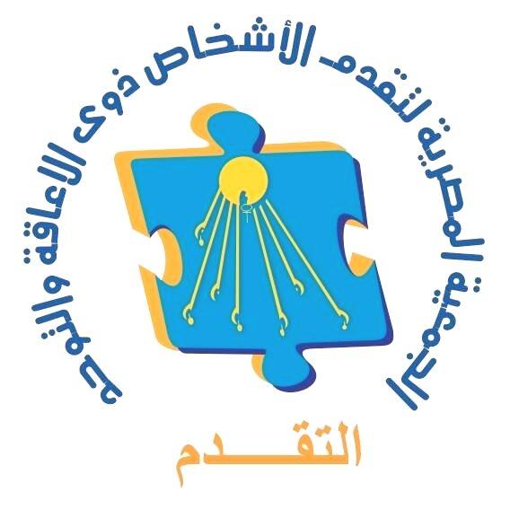 جمعية التقدم للأشخاص ذوي الإعاقة والتوحد